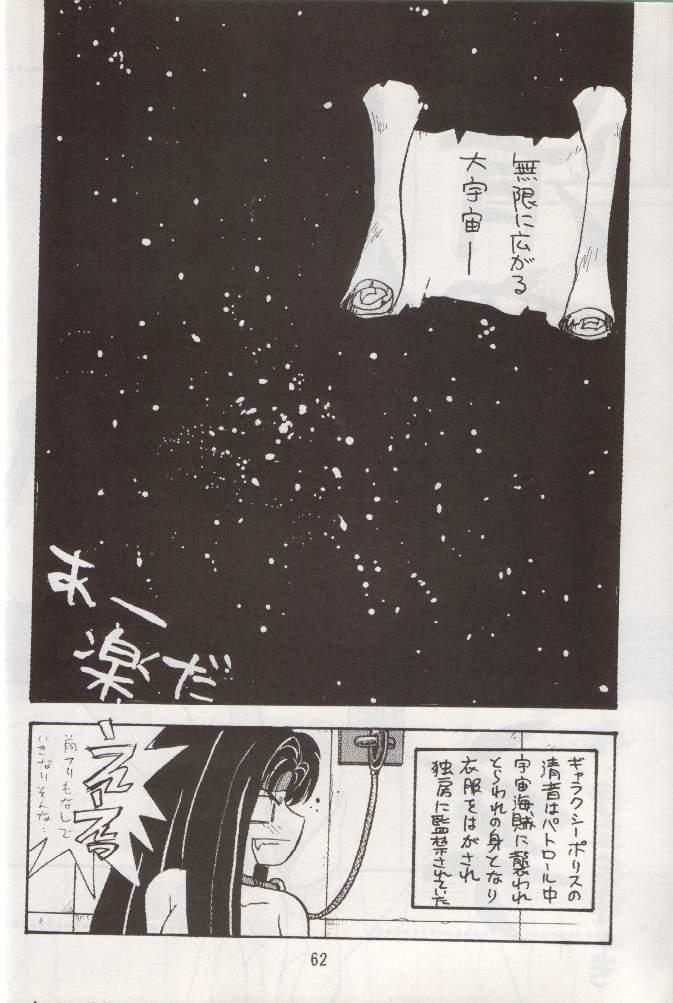 Tenchi Damashii 61