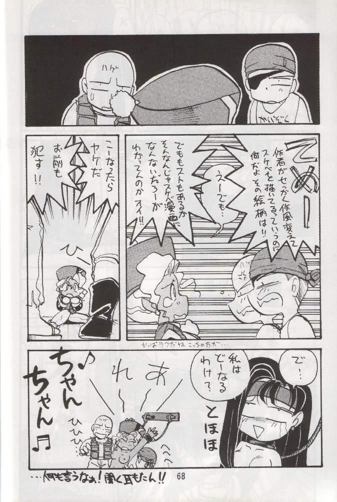 Tenchi Damashii 67
