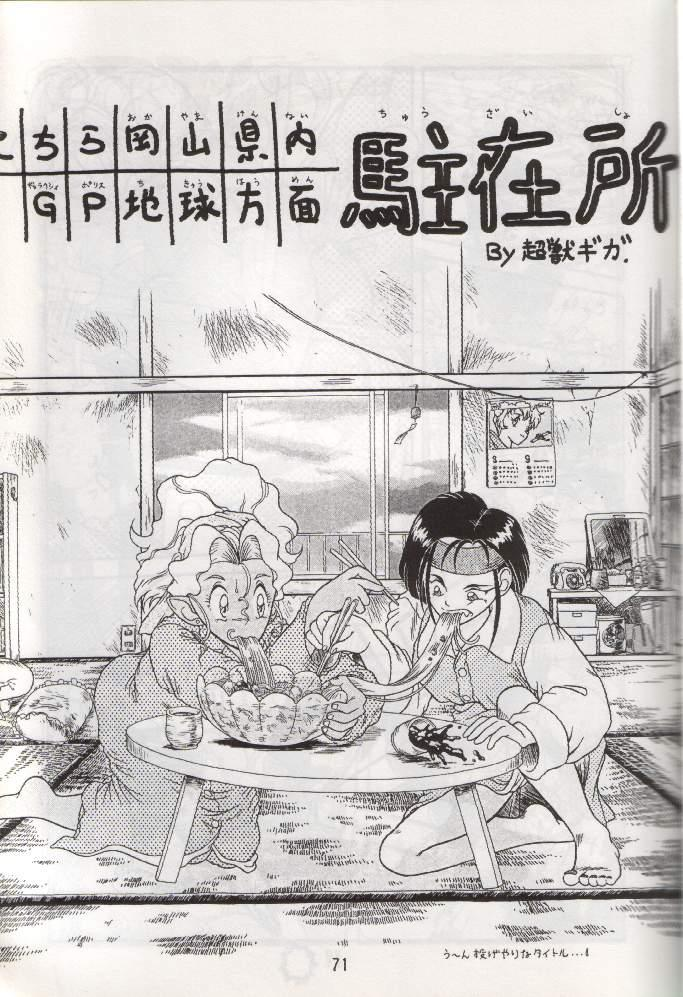 Tenchi Damashii 70