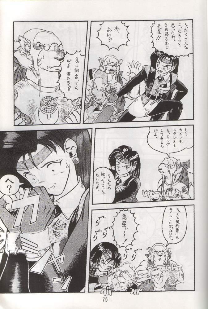 Tenchi Damashii 74