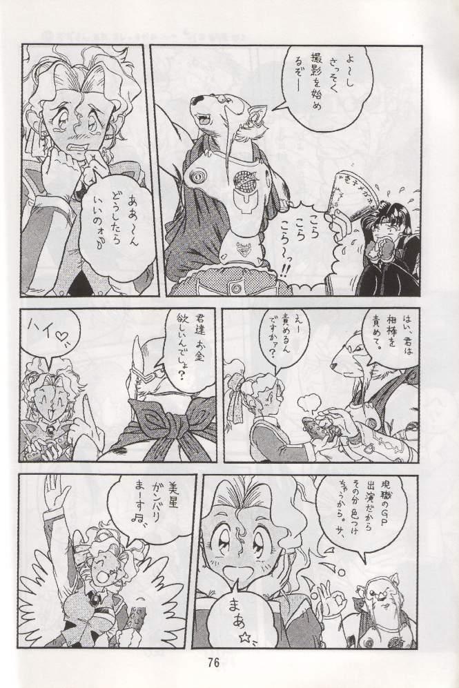 Tenchi Damashii 75