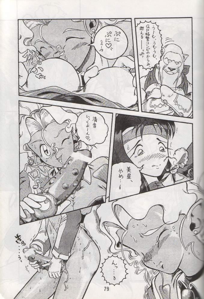 Tenchi Damashii 78