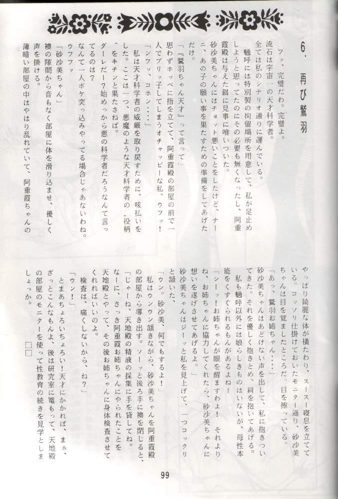 Tenchi Damashii 98