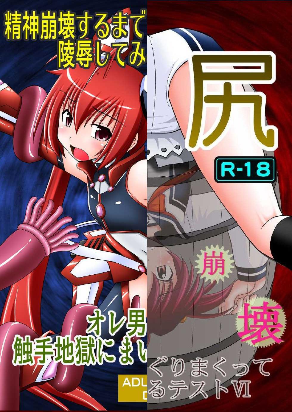 Seishinhoukai Surumade Kusugurimakutte Ryoujoku Shitemiru Test VI & VIII 0