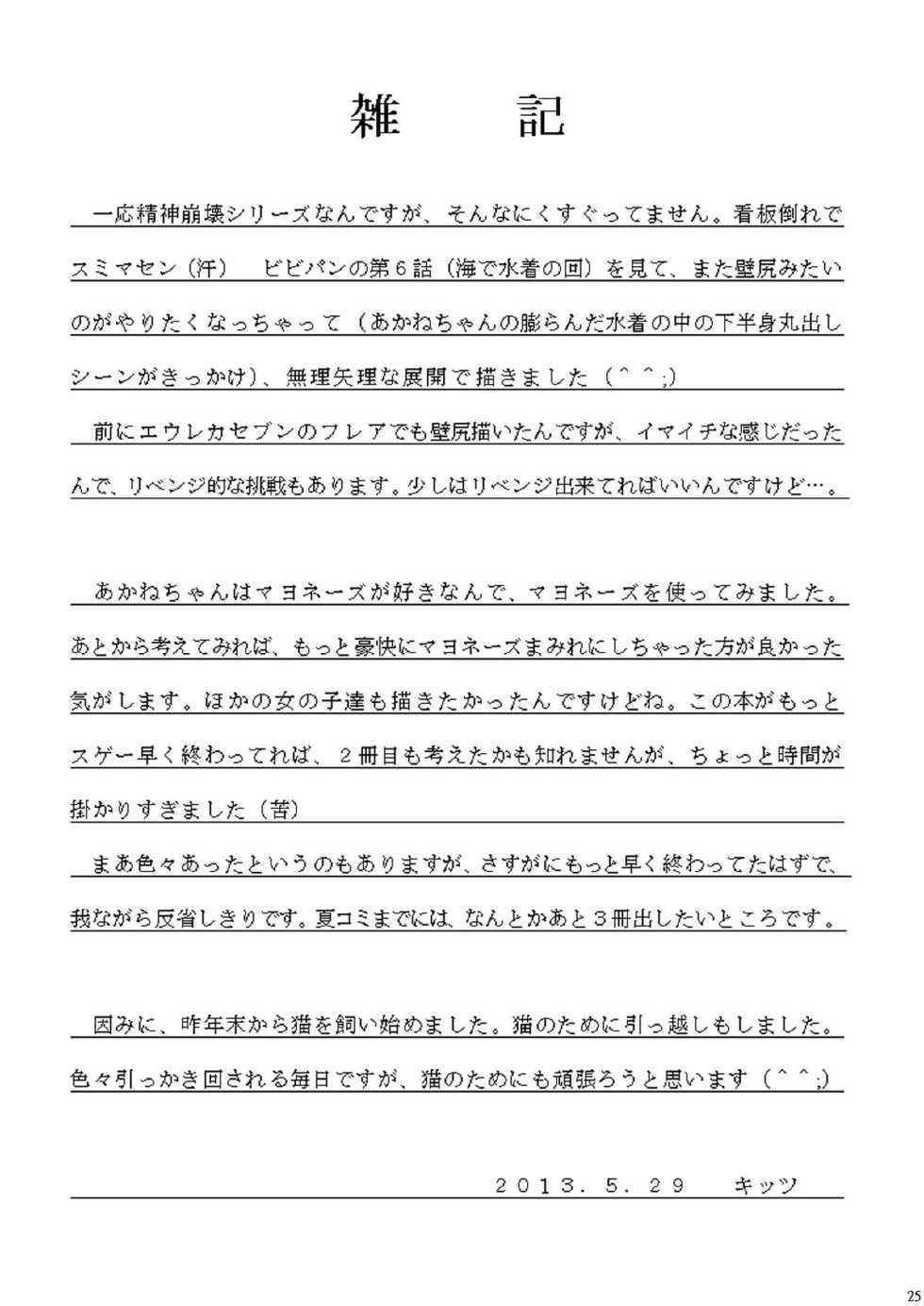 Seishinhoukai Surumade Kusugurimakutte Ryoujoku Shitemiru Test VI & VIII 25