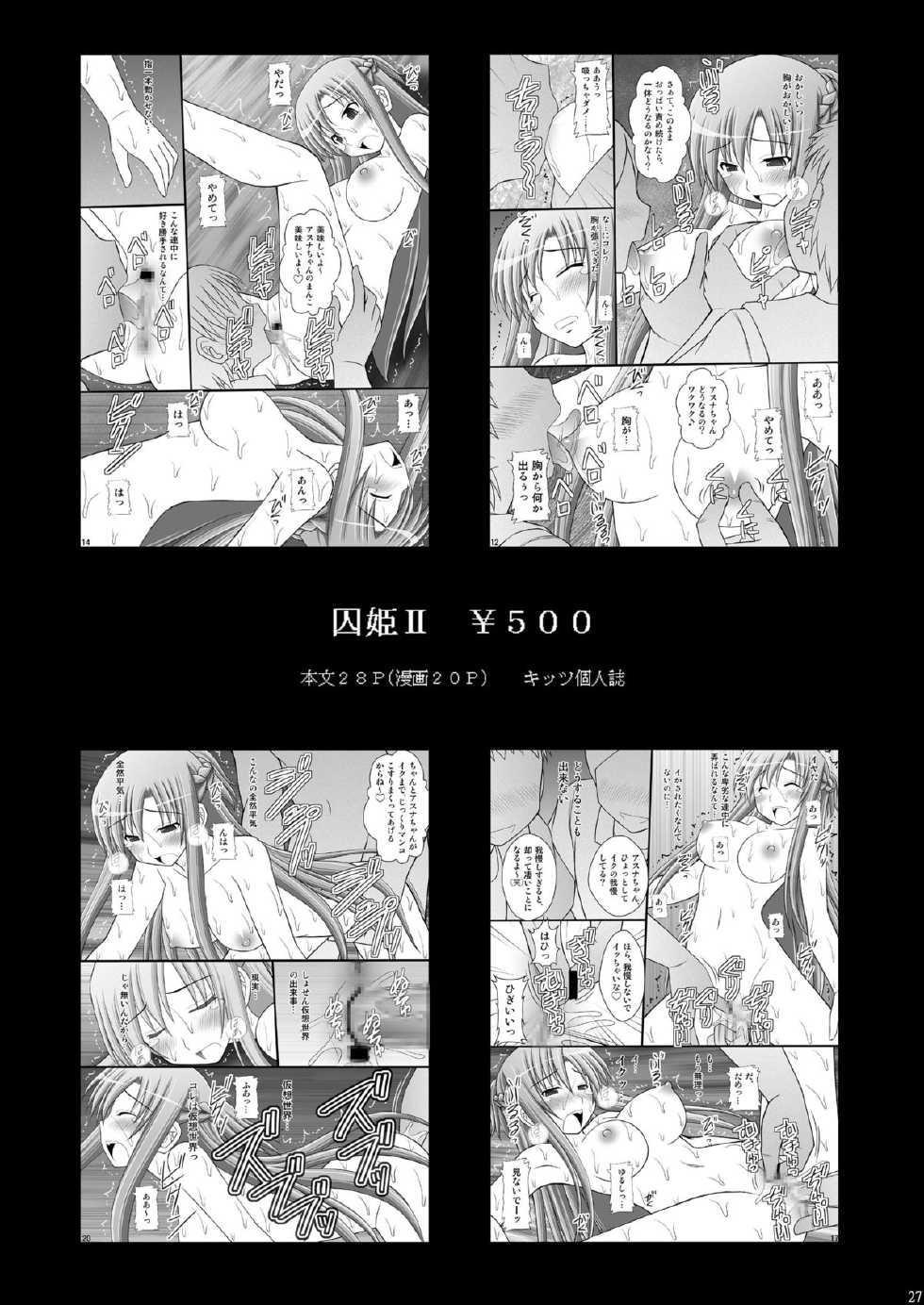 Seishinhoukai Surumade Kusugurimakutte Ryoujoku Shitemiru Test VI & VIII 27