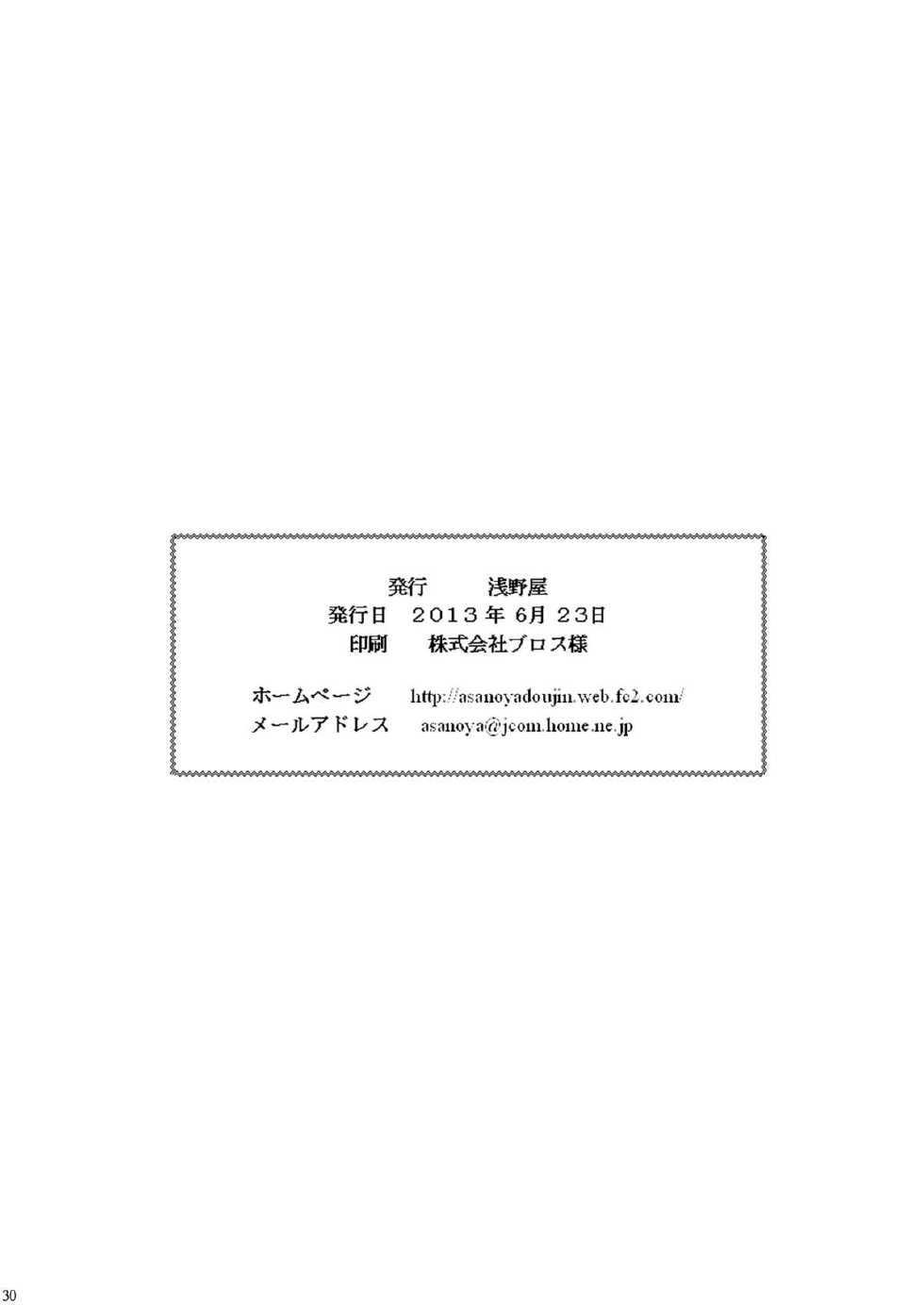 Seishinhoukai Surumade Kusugurimakutte Ryoujoku Shitemiru Test VI & VIII 30