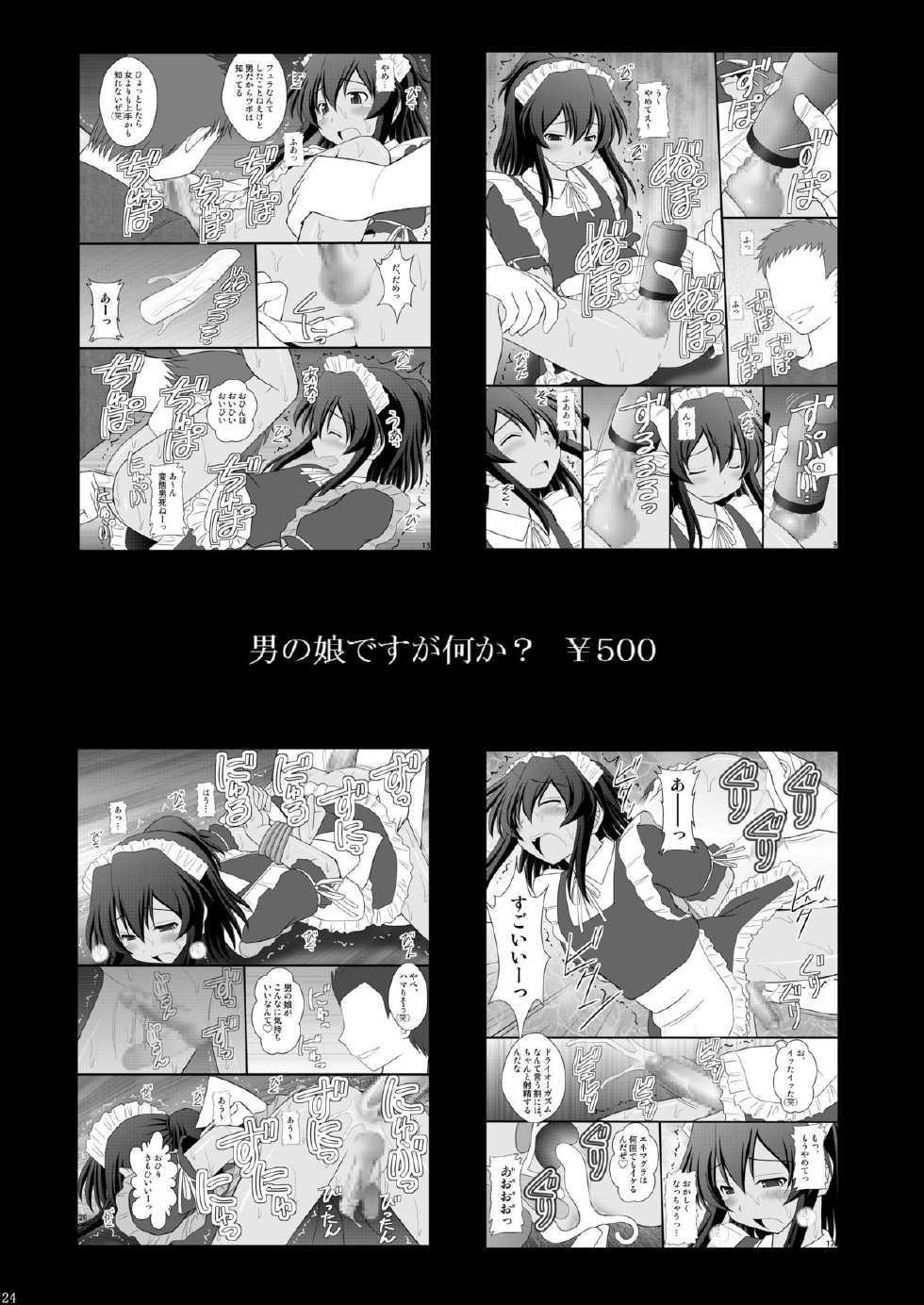Seishinhoukai Surumade Kusugurimakutte Ryoujoku Shitemiru Test VI & VIII 52