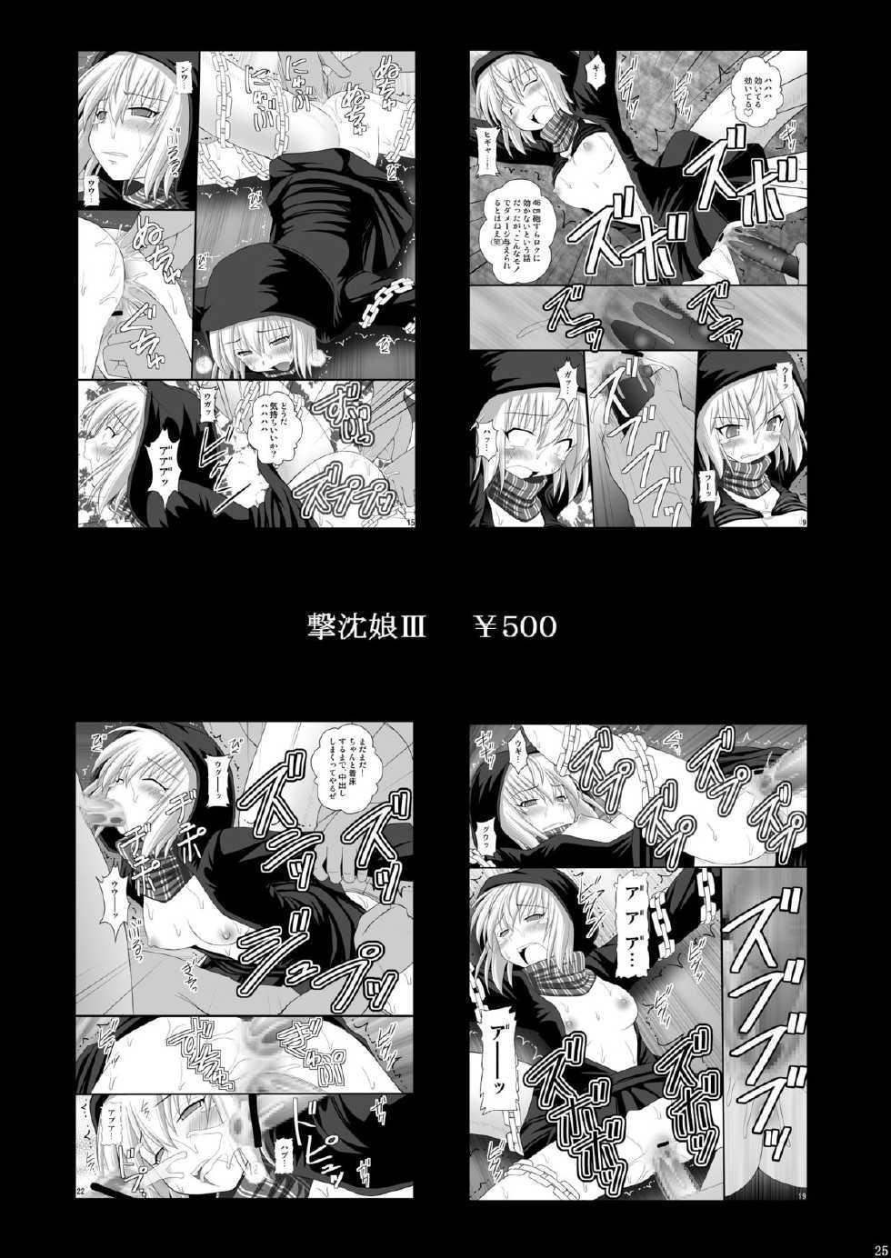 Seishinhoukai Surumade Kusugurimakutte Ryoujoku Shitemiru Test VI & VIII 53