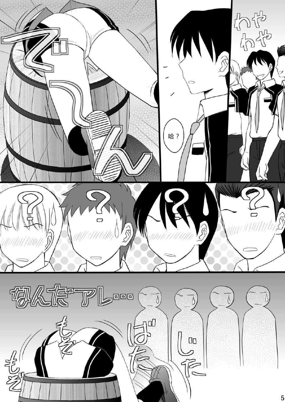 Seishinhoukai Surumade Kusugurimakutte Ryoujoku Shitemiru Test VI & VIII 5