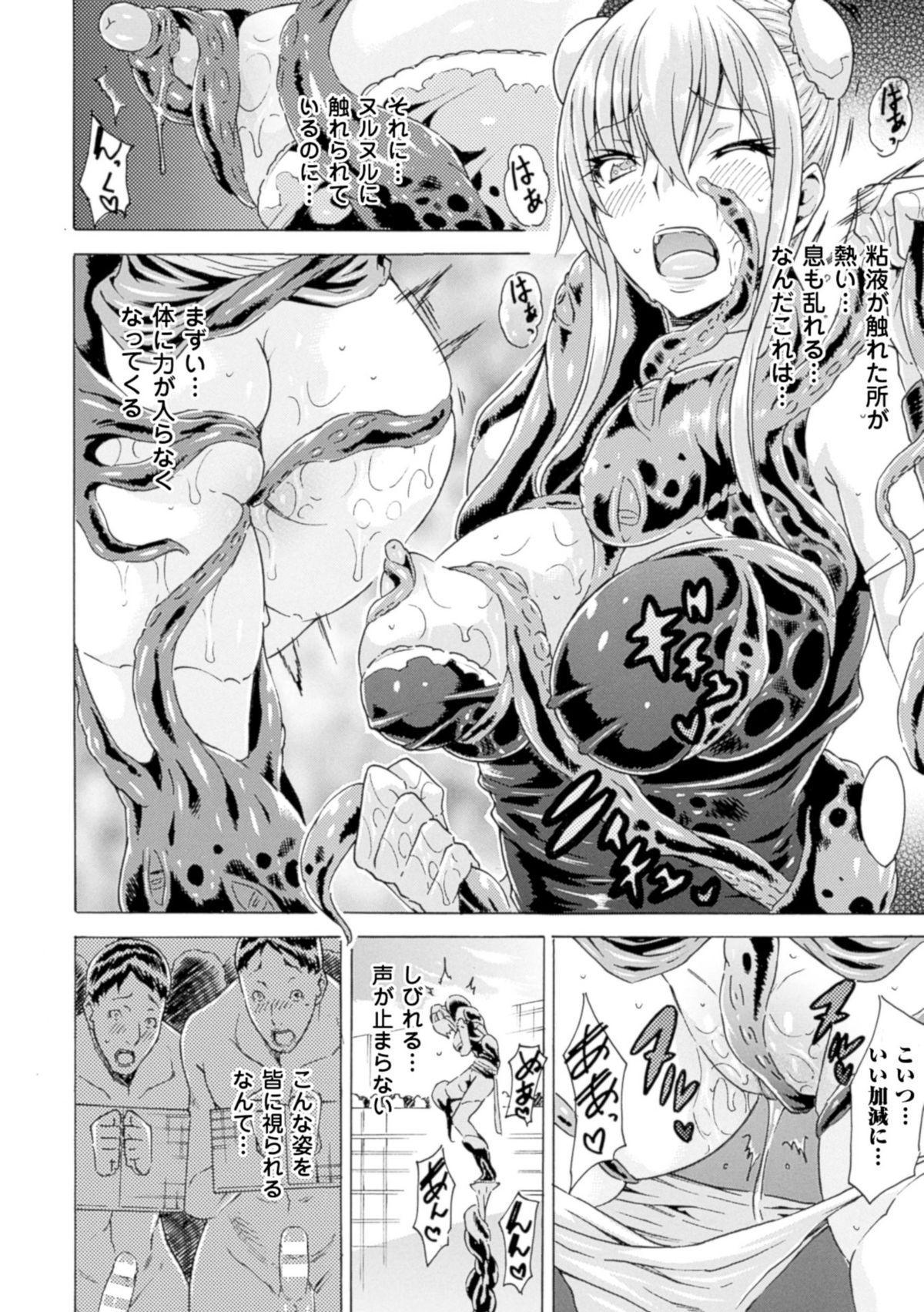 2D Comic Magazine Suisei Seibutsu ni Okasareru Heroine-tachi Vol. 1 11