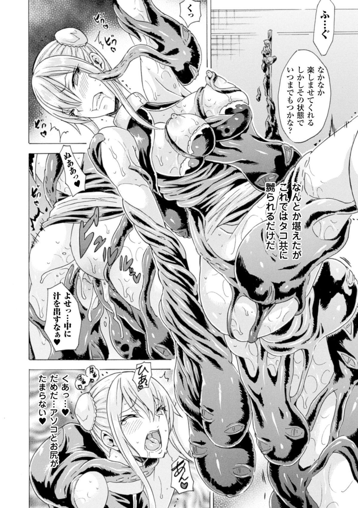 2D Comic Magazine Suisei Seibutsu ni Okasareru Heroine-tachi Vol. 1 13