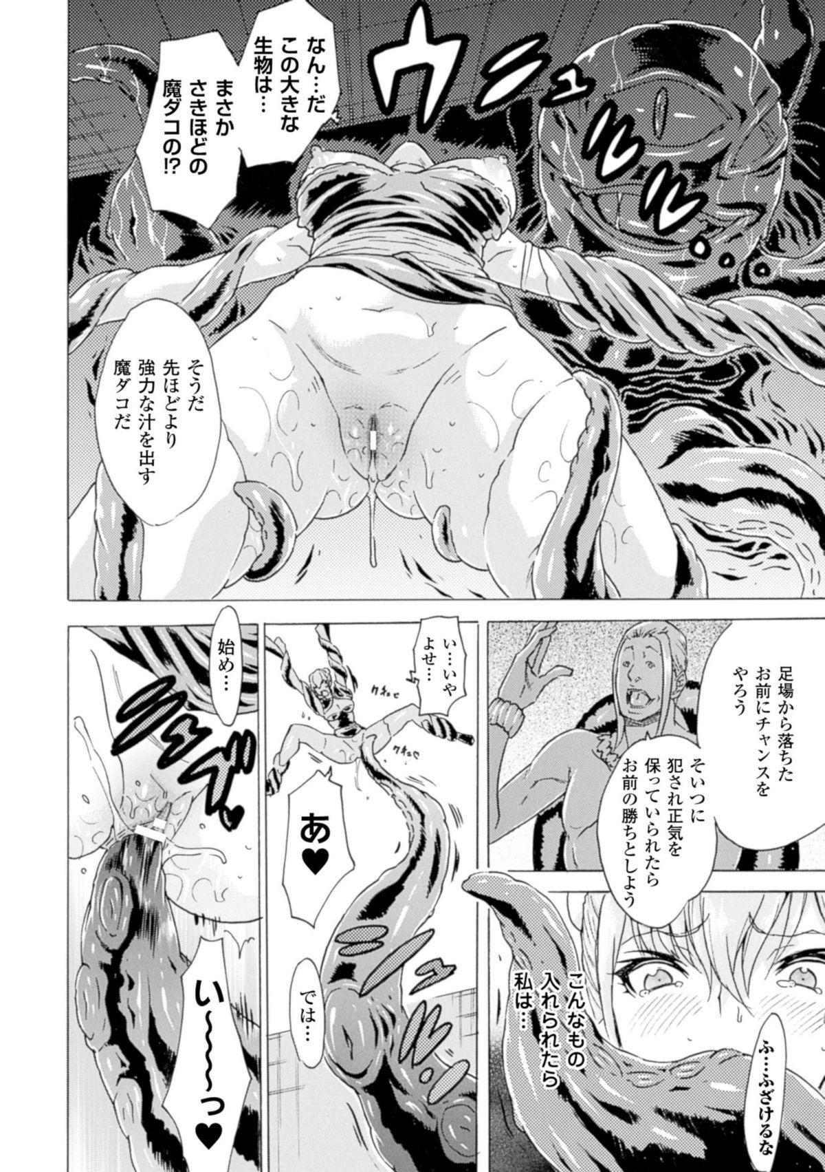 2D Comic Magazine Suisei Seibutsu ni Okasareru Heroine-tachi Vol. 1 15