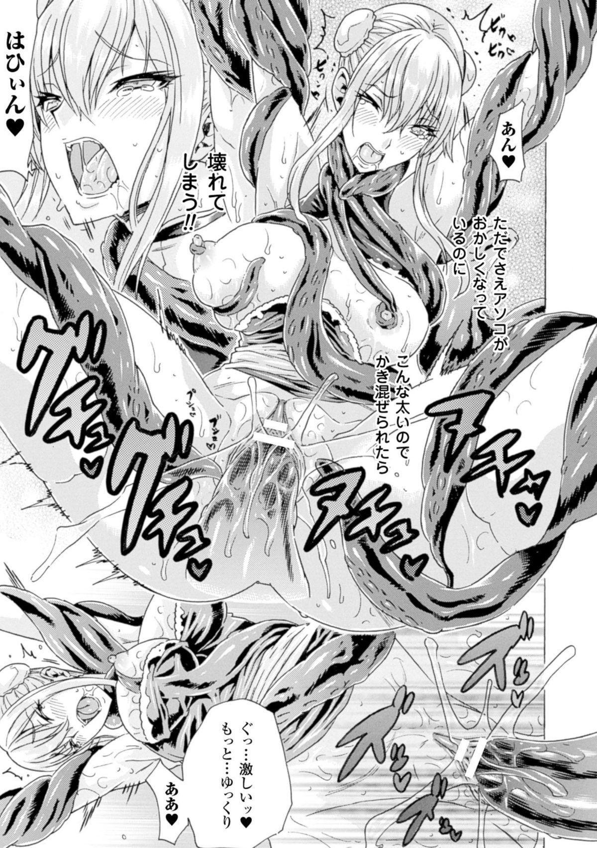 2D Comic Magazine Suisei Seibutsu ni Okasareru Heroine-tachi Vol. 1 16