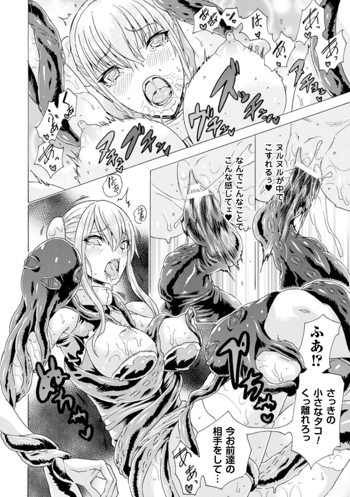 2D Comic Magazine Suisei Seibutsu ni Okasareru Heroine-tachi Vol. 1 17