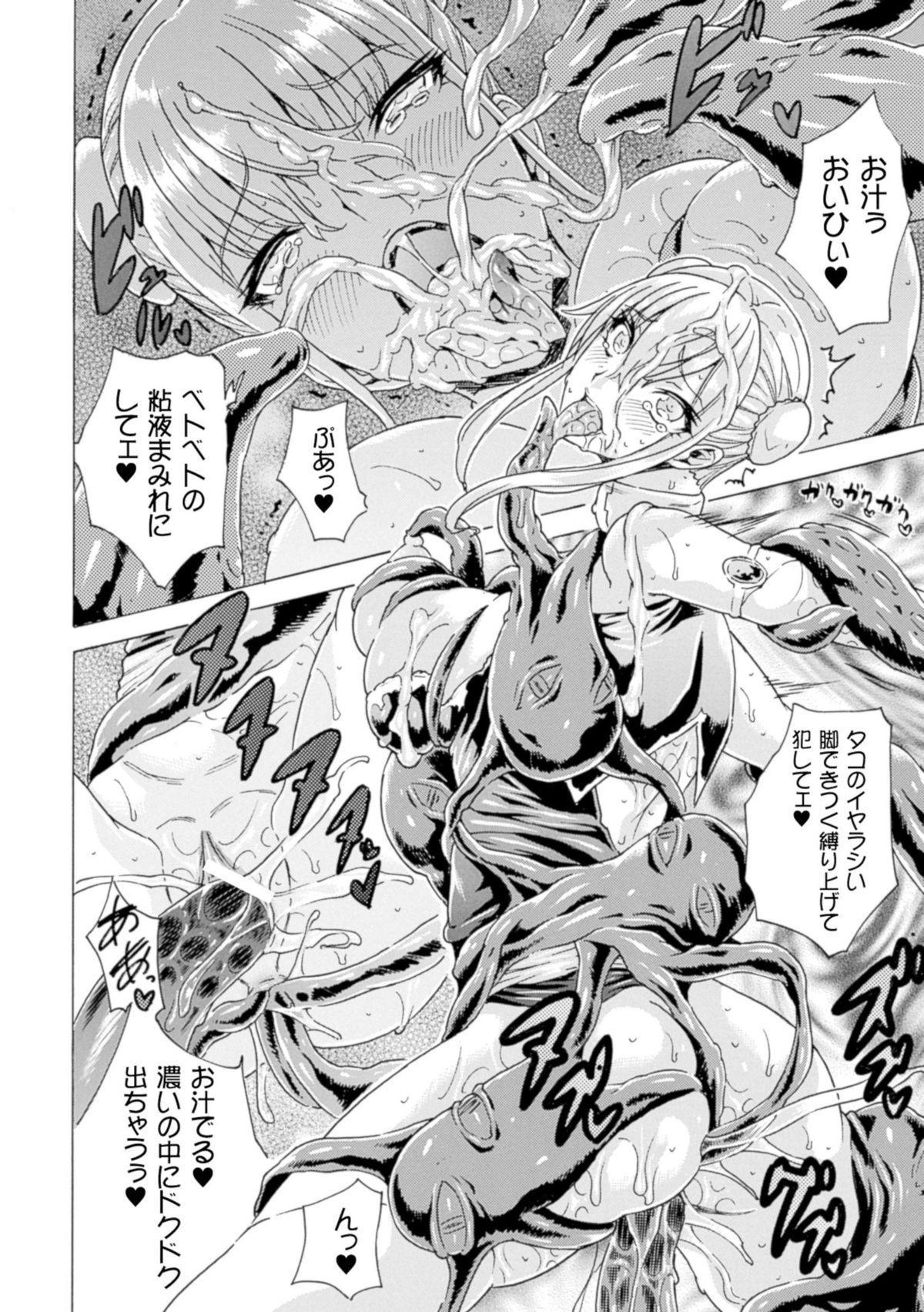 2D Comic Magazine Suisei Seibutsu ni Okasareru Heroine-tachi Vol. 1 19