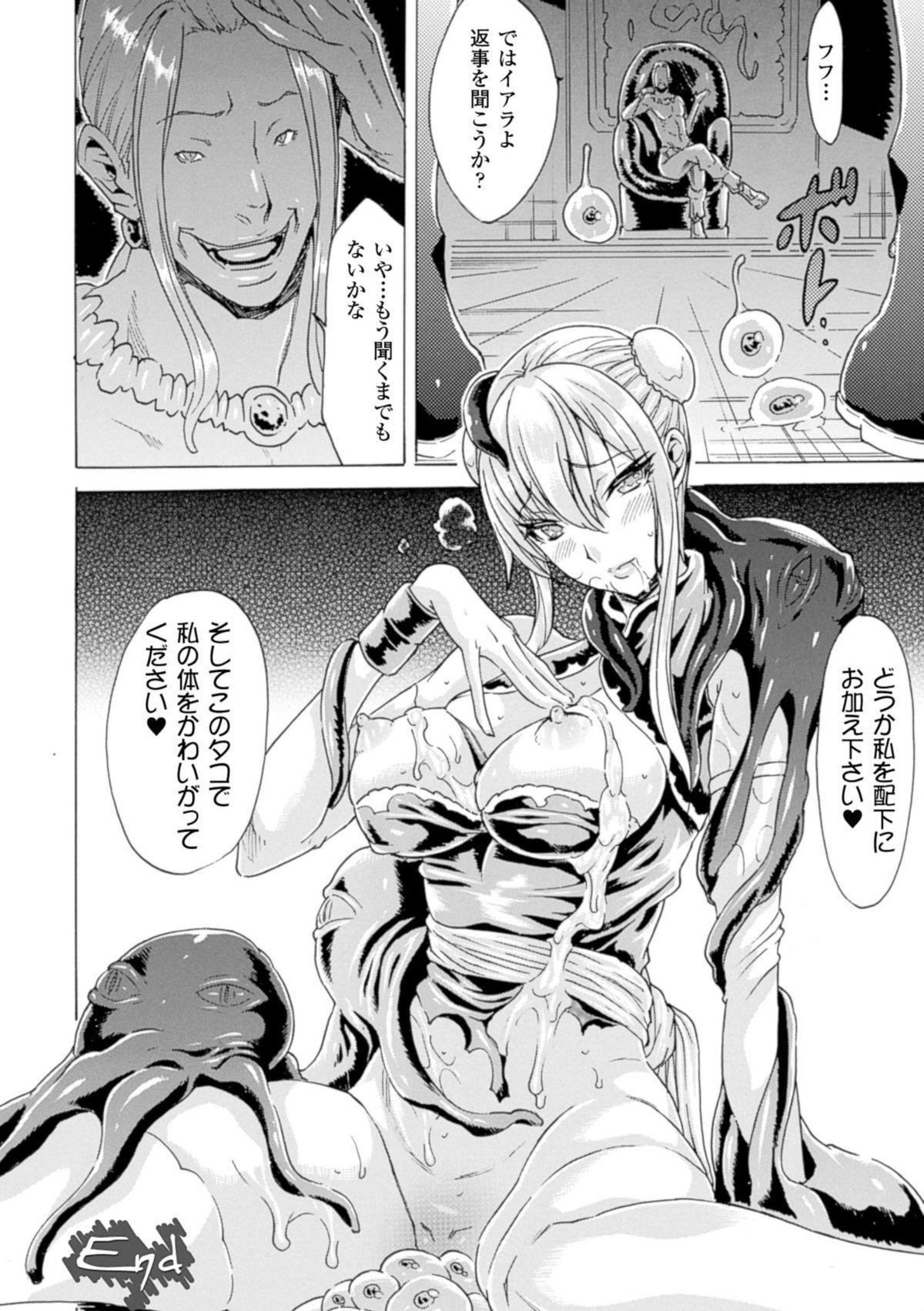 2D Comic Magazine Suisei Seibutsu ni Okasareru Heroine-tachi Vol. 1 21