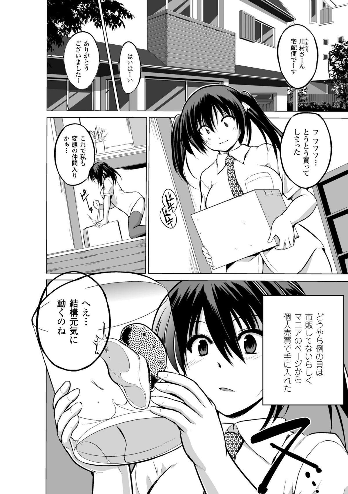 2D Comic Magazine Suisei Seibutsu ni Okasareru Heroine-tachi Vol. 1 23