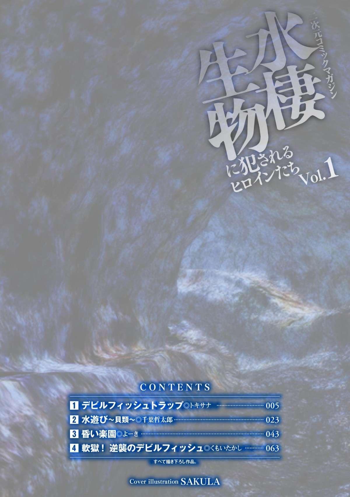 2D Comic Magazine Suisei Seibutsu ni Okasareru Heroine-tachi Vol. 1 3