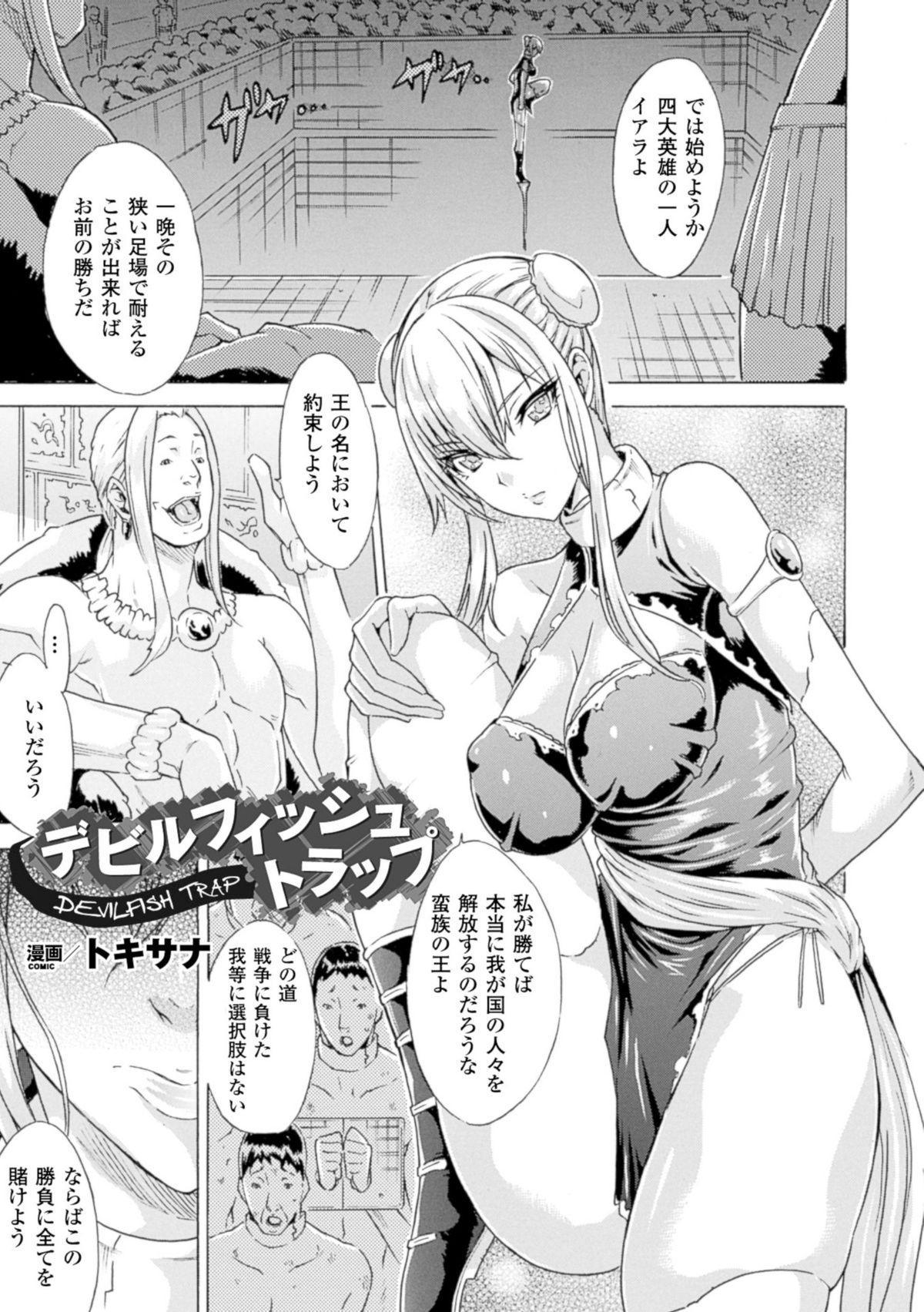2D Comic Magazine Suisei Seibutsu ni Okasareru Heroine-tachi Vol. 1 4