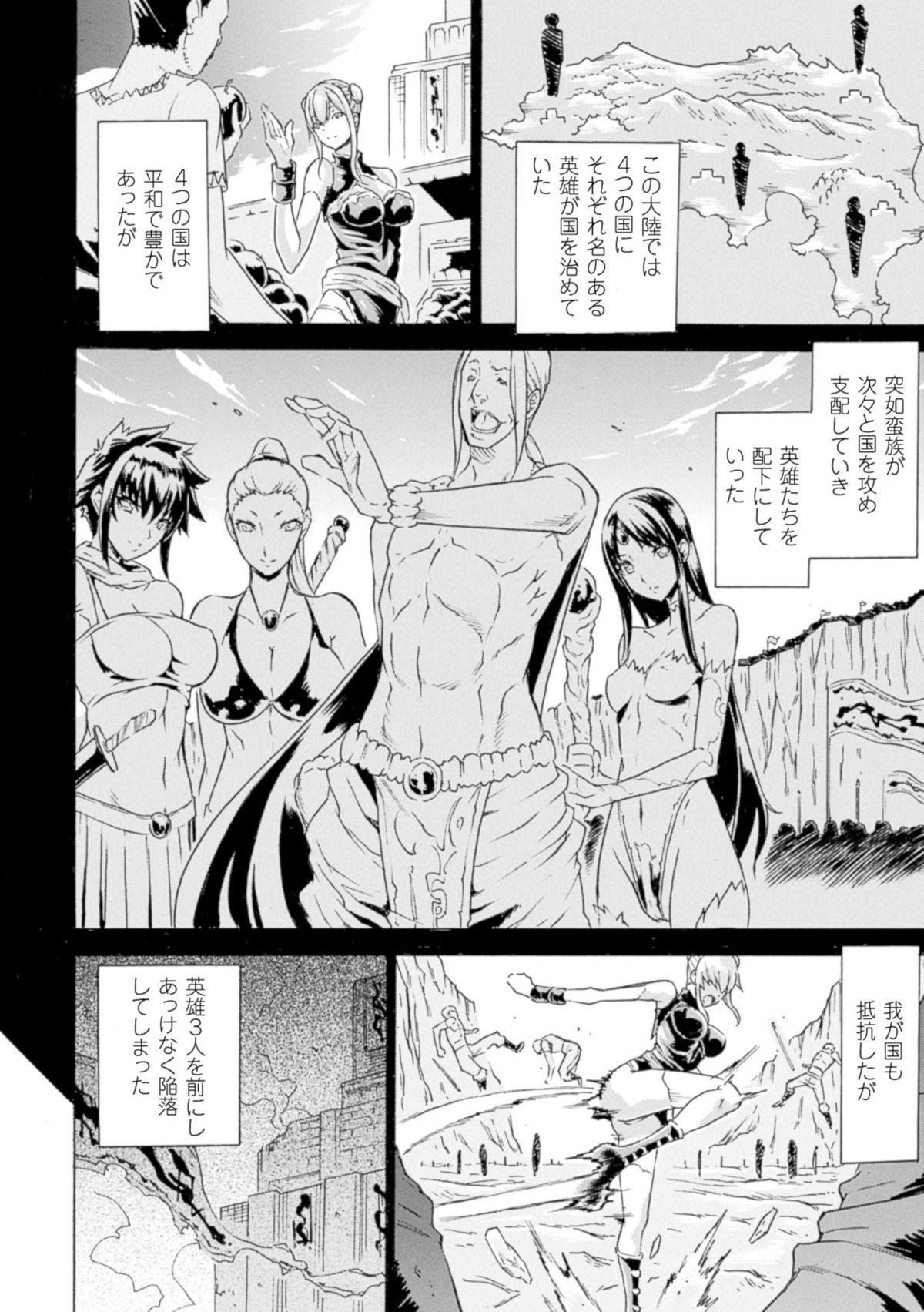 2D Comic Magazine Suisei Seibutsu ni Okasareru Heroine-tachi Vol. 1 5