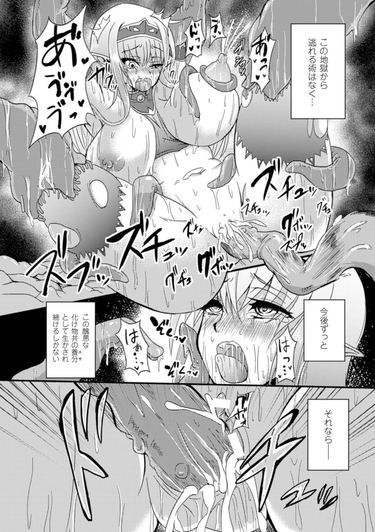 2D Comic Magazine Suisei Seibutsu ni Okasareru Heroine-tachi Vol. 1 59