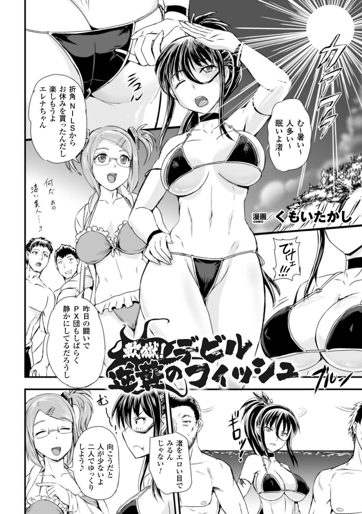 2D Comic Magazine Suisei Seibutsu ni Okasareru Heroine-tachi Vol. 1 63