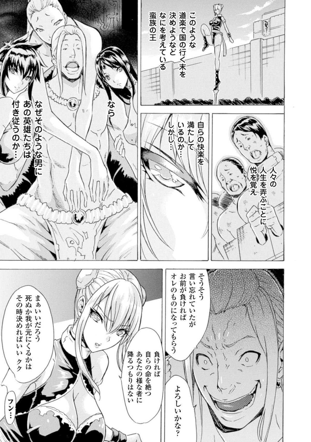 2D Comic Magazine Suisei Seibutsu ni Okasareru Heroine-tachi Vol. 1 6