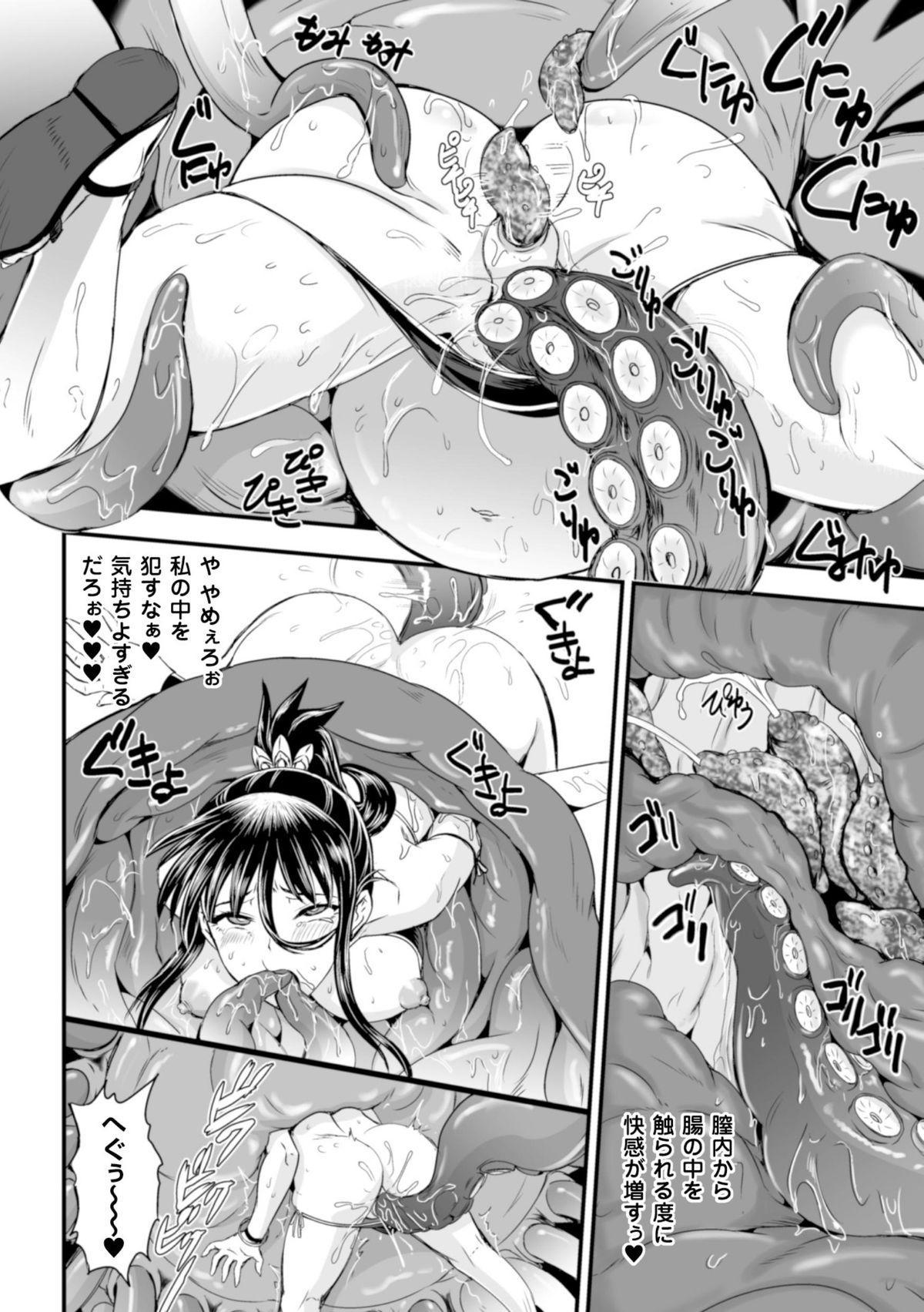 2D Comic Magazine Suisei Seibutsu ni Okasareru Heroine-tachi Vol. 1 77