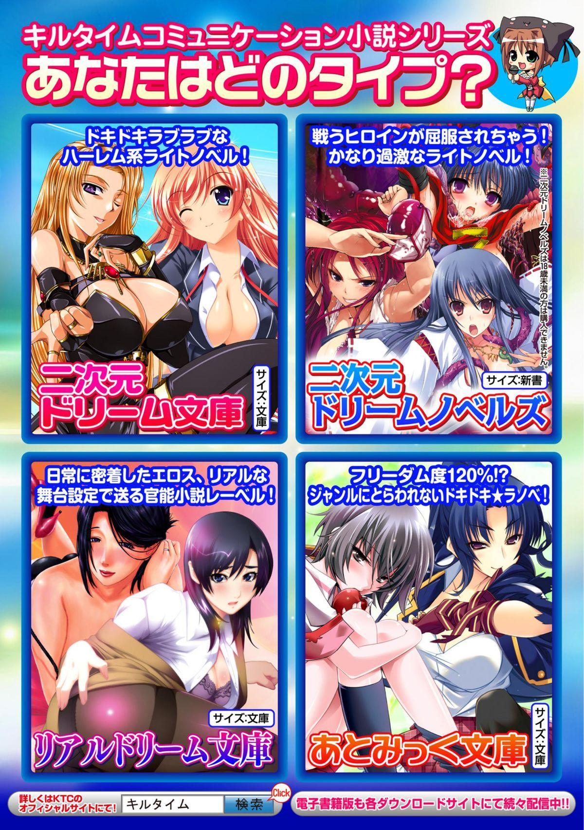 2D Comic Magazine Suisei Seibutsu ni Okasareru Heroine-tachi Vol. 1 85
