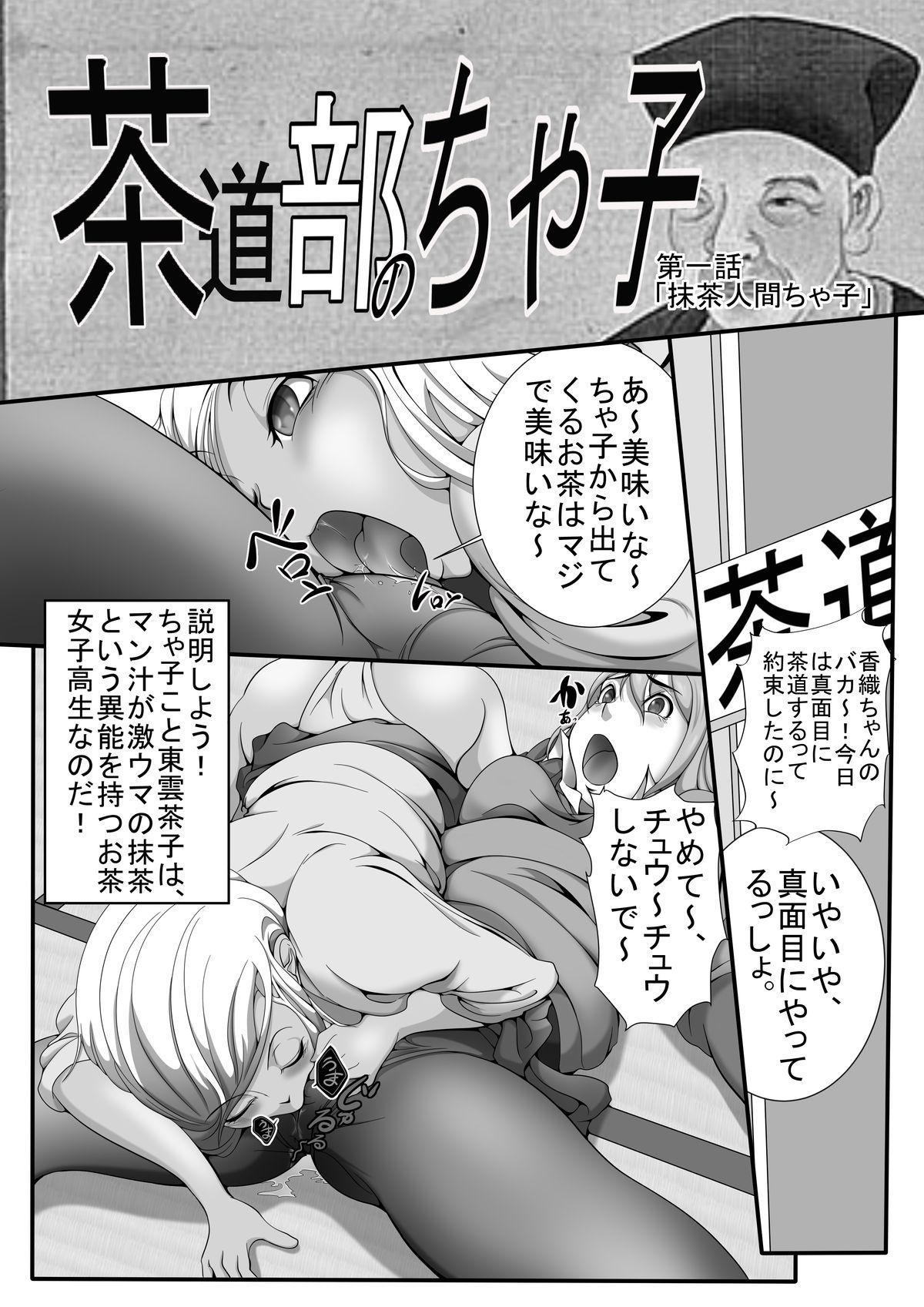茶道部のちゃ子 0