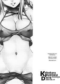 Kokokara Fuzoku Date 3