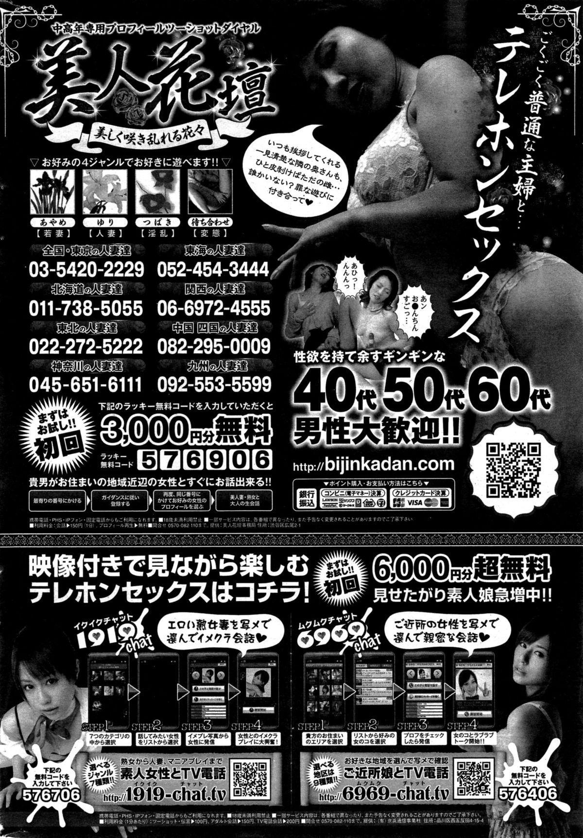 COMIC Kairakuten 2015-08 383