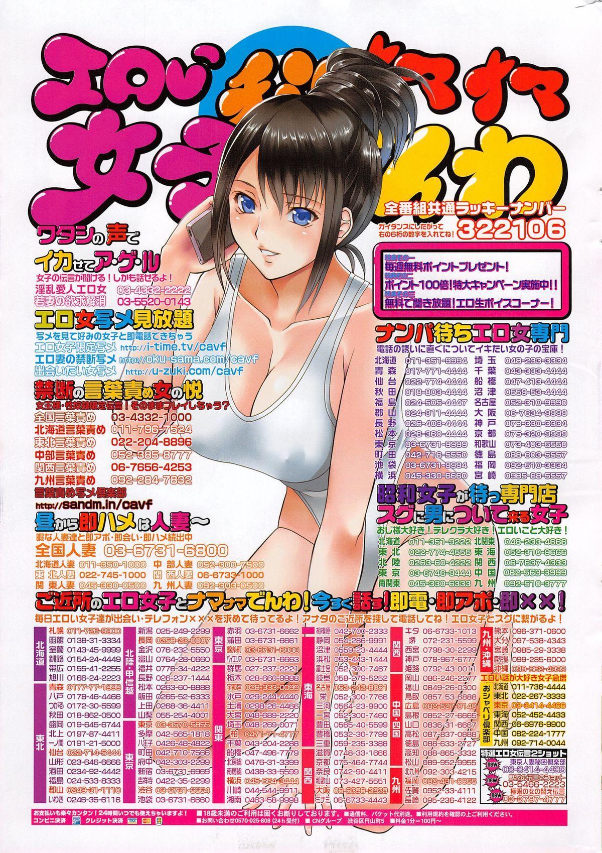 COMIC Kairakuten 2015-08 400