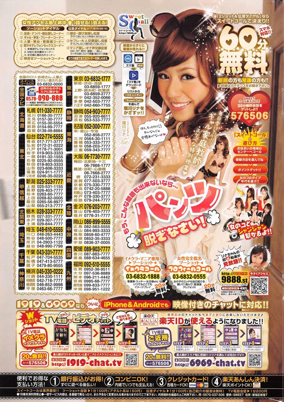 COMIC Kairakuten 2015-08 402
