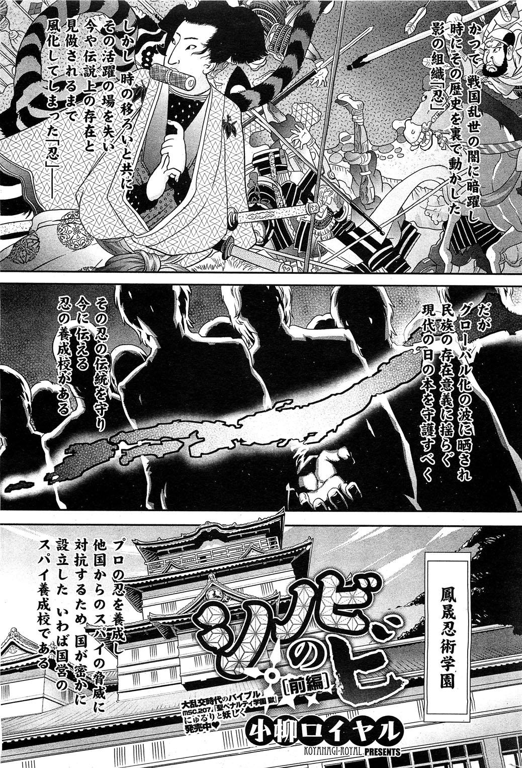 Shinobi no Bi Ch. 1-4 0