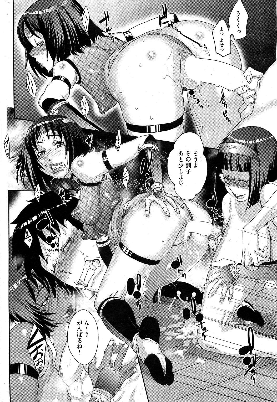 Shinobi no Bi Ch. 1-4 17