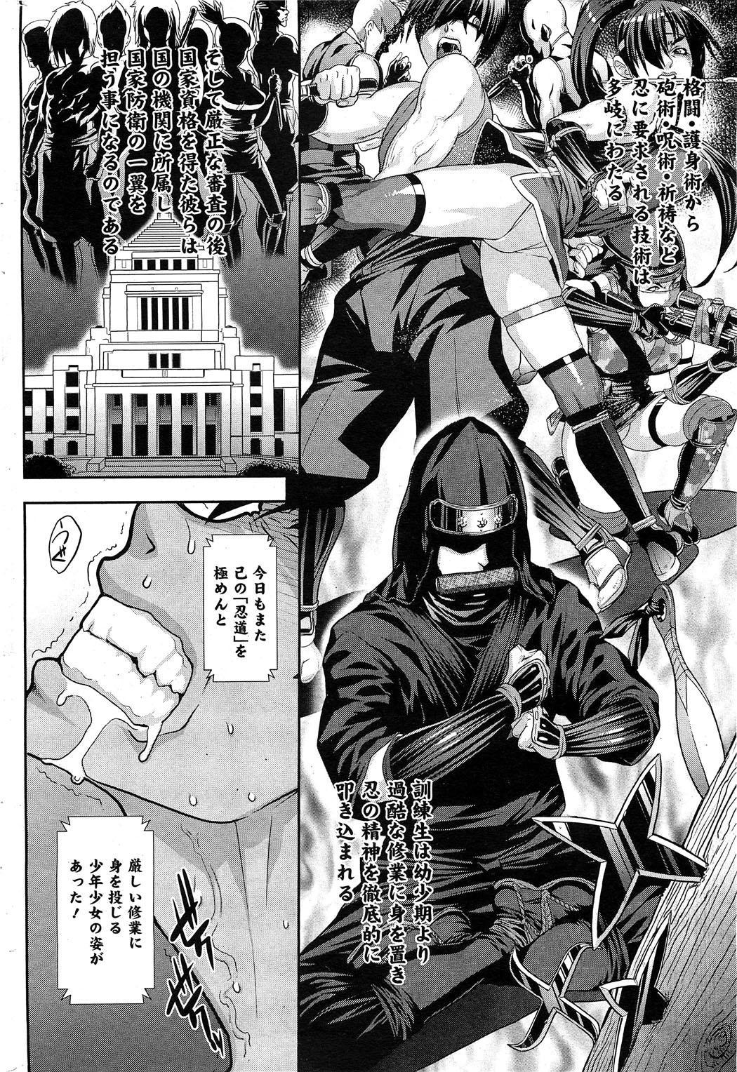 Shinobi no Bi Ch. 1-4 1