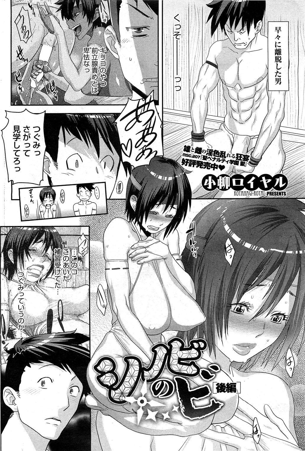 Shinobi no Bi Ch. 1-4 25