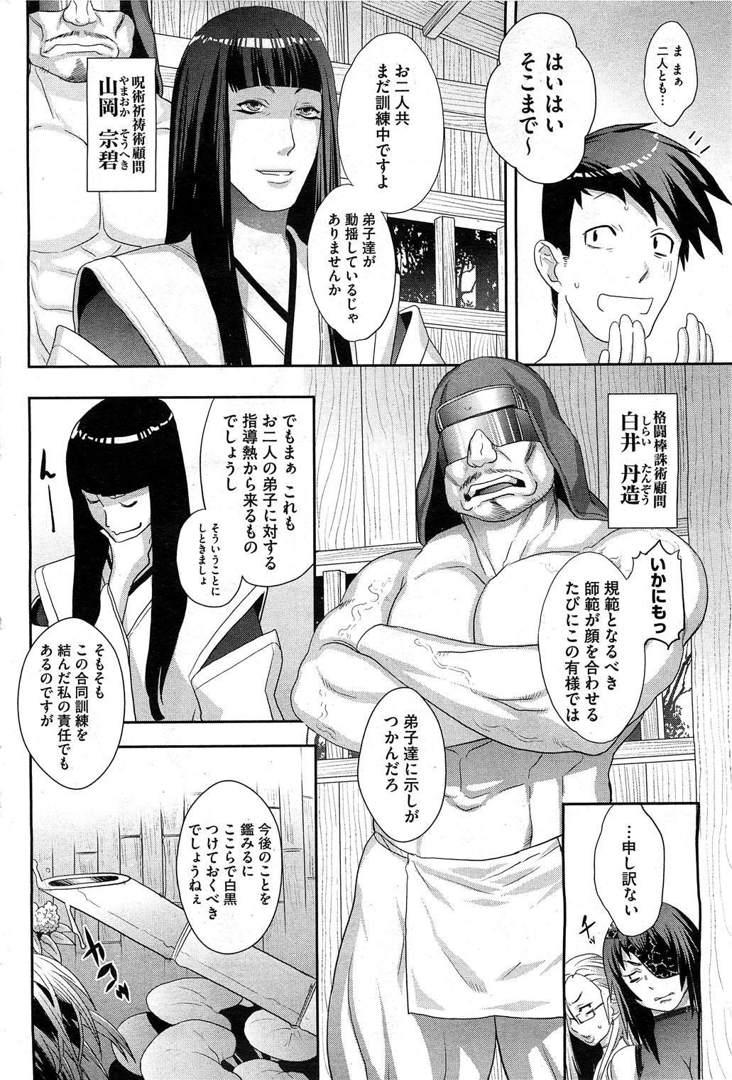 Shinobi no Bi Ch. 1-4 29