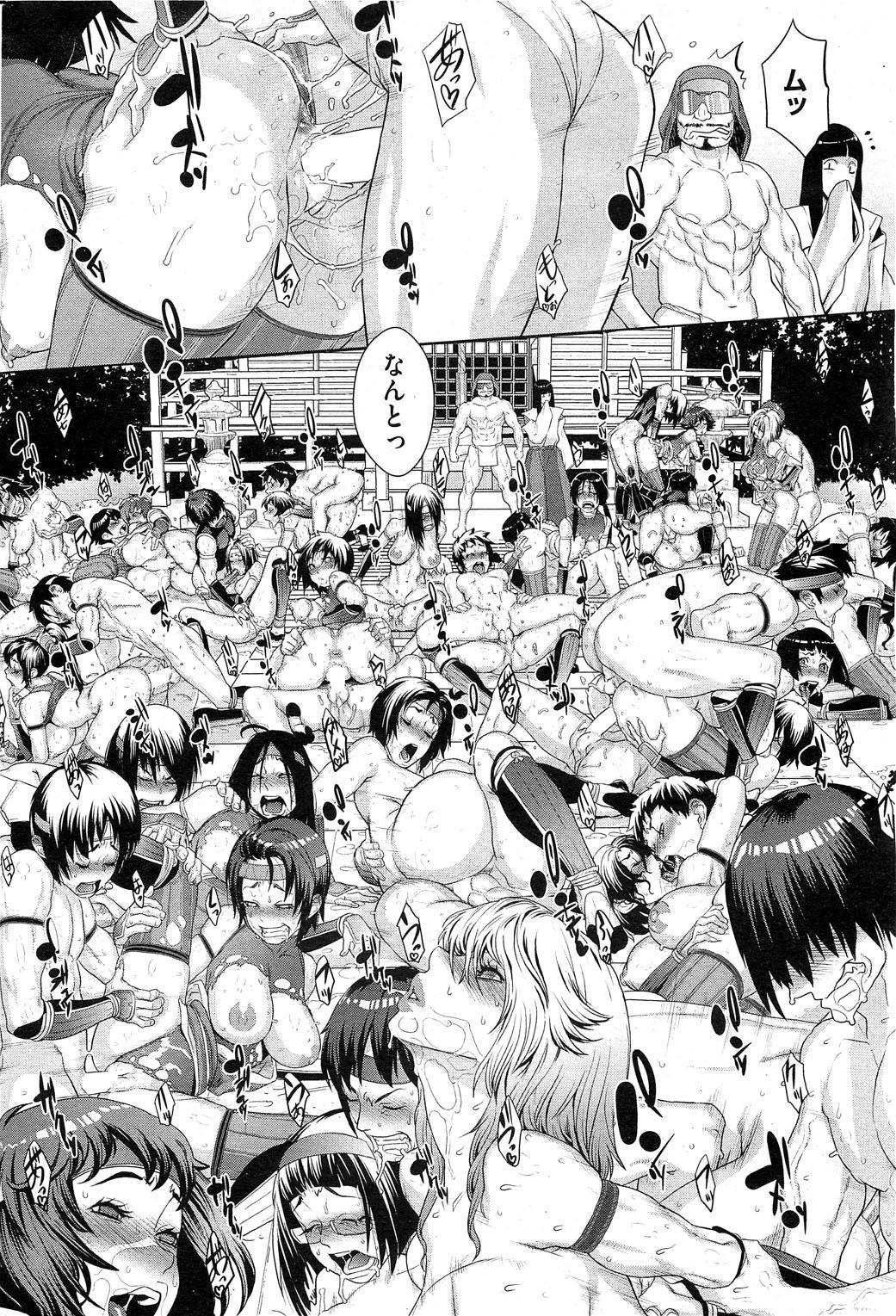 Shinobi no Bi Ch. 1-4 43