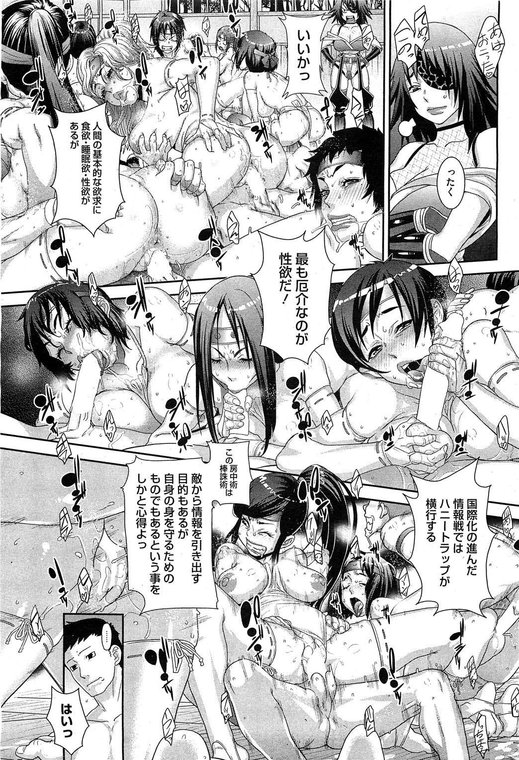 Shinobi no Bi Ch. 1-4 4