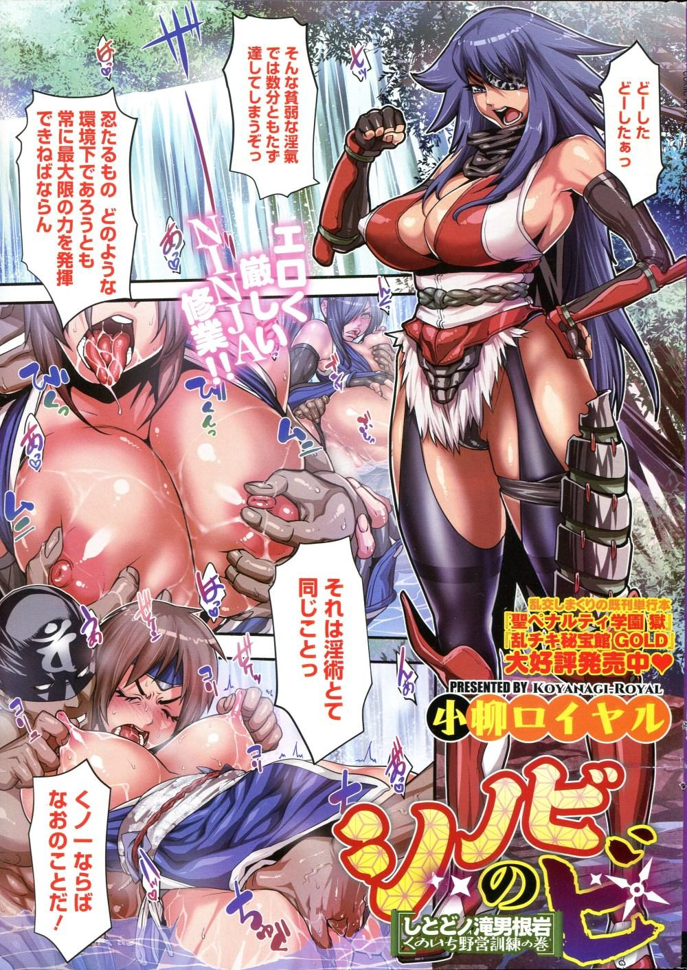 Shinobi no Bi Ch. 1-4 50