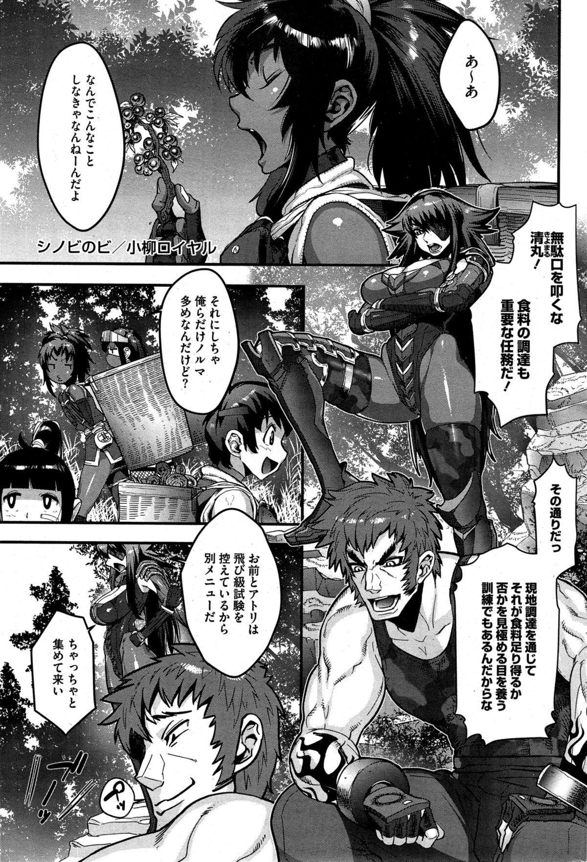 Shinobi no Bi Ch. 1-4 58