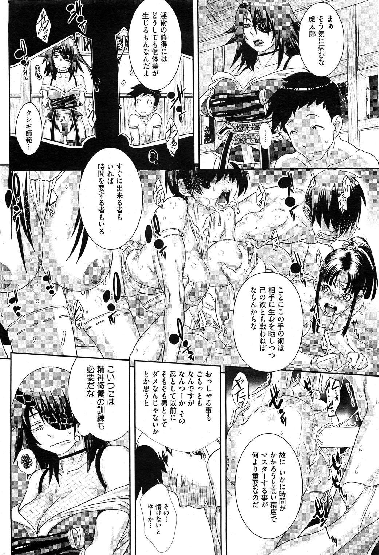 Shinobi no Bi Ch. 1-4 5