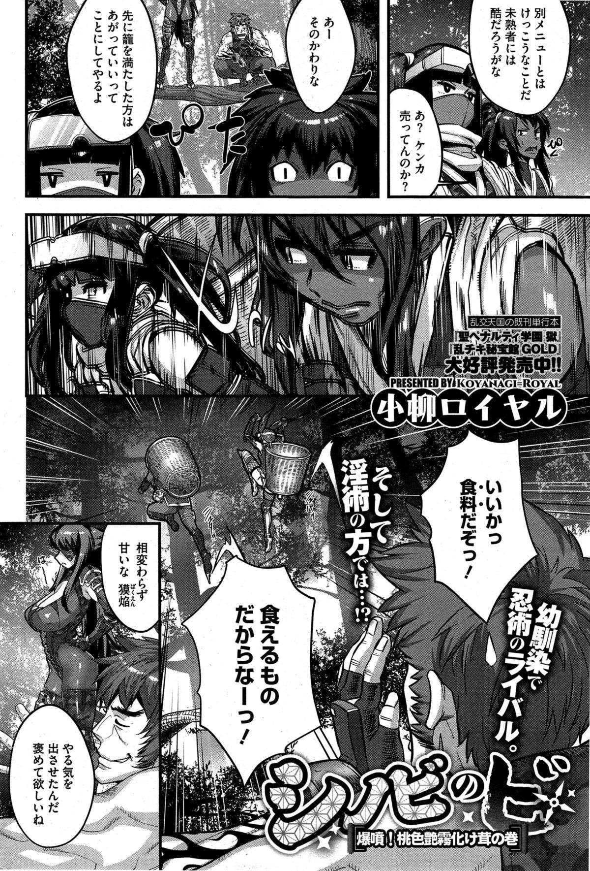 Shinobi no Bi Ch. 1-4 59