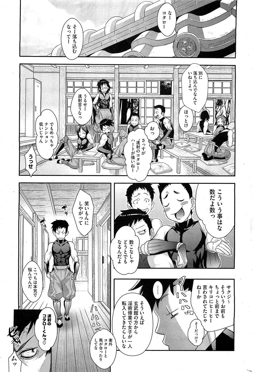 Shinobi no Bi Ch. 1-4 6
