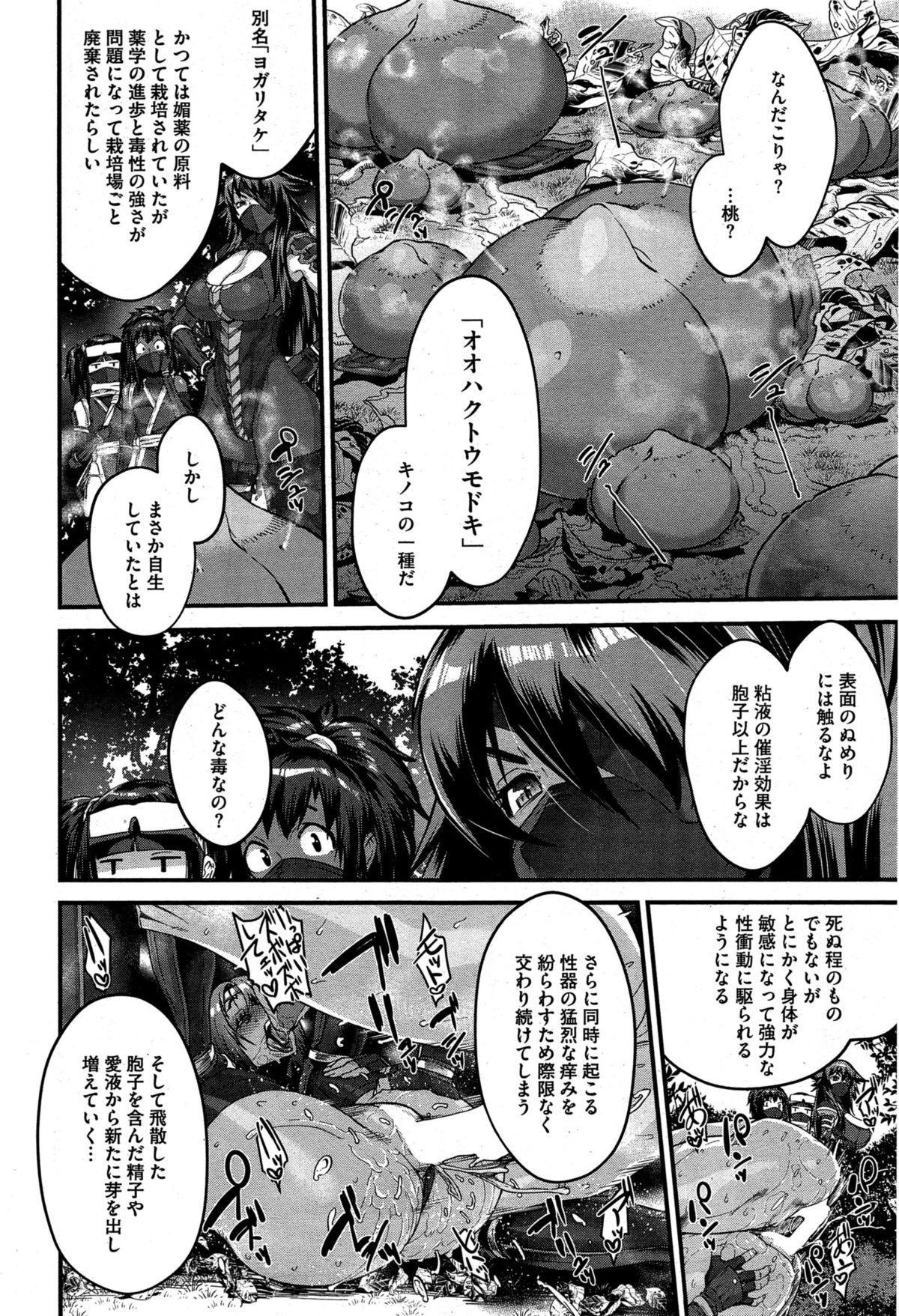 Shinobi no Bi Ch. 1-4 73