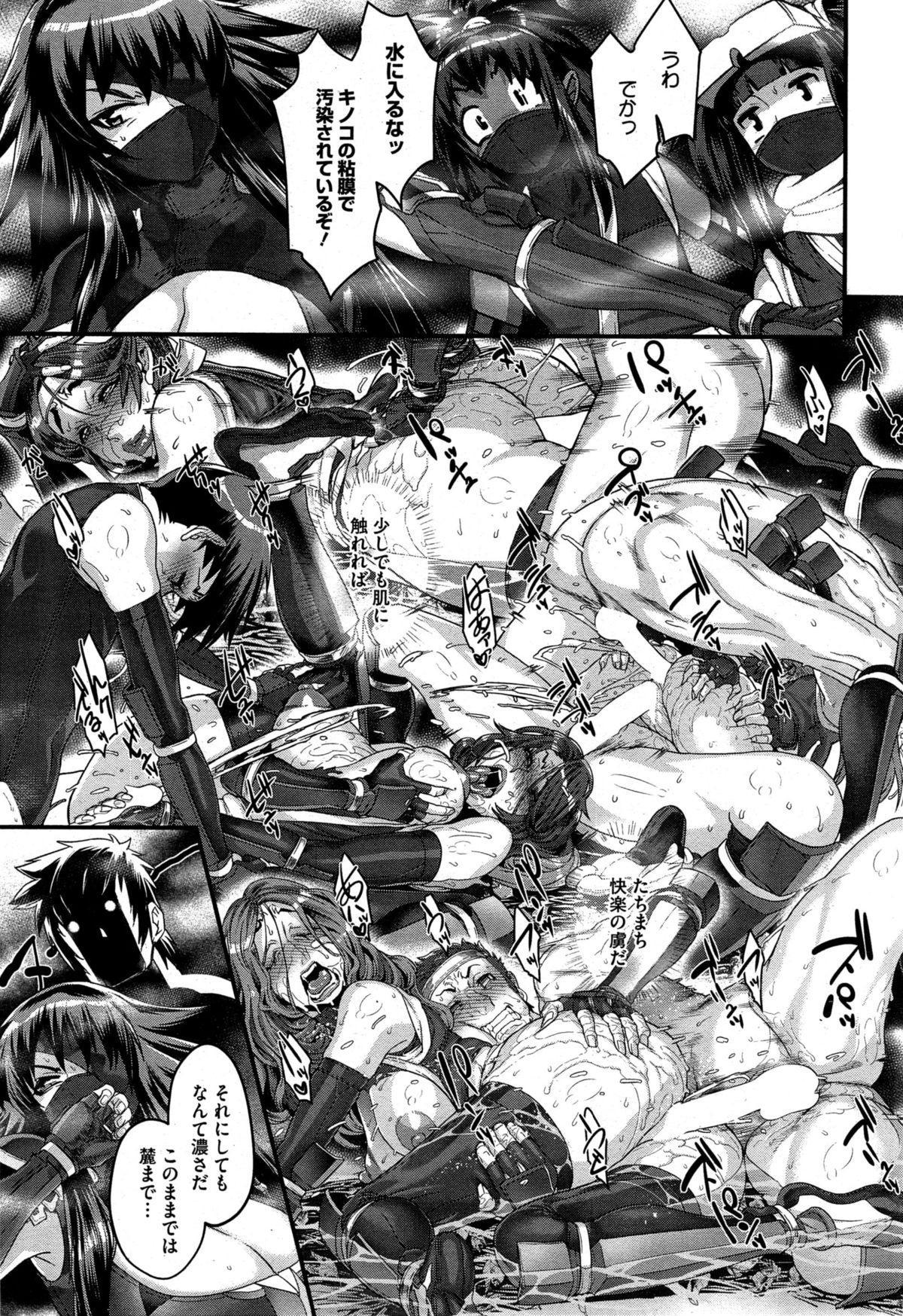 Shinobi no Bi Ch. 1-4 76