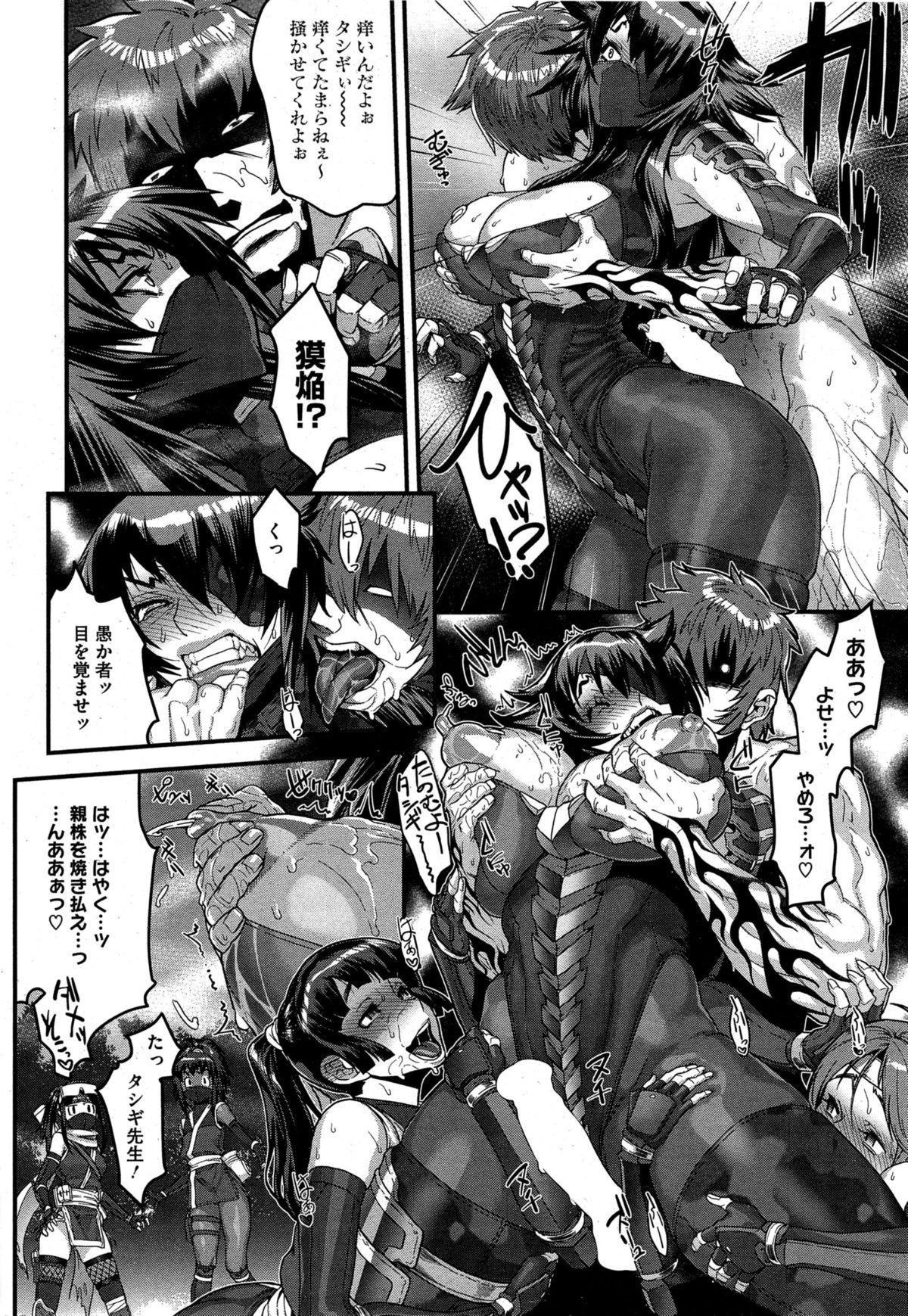 Shinobi no Bi Ch. 1-4 77